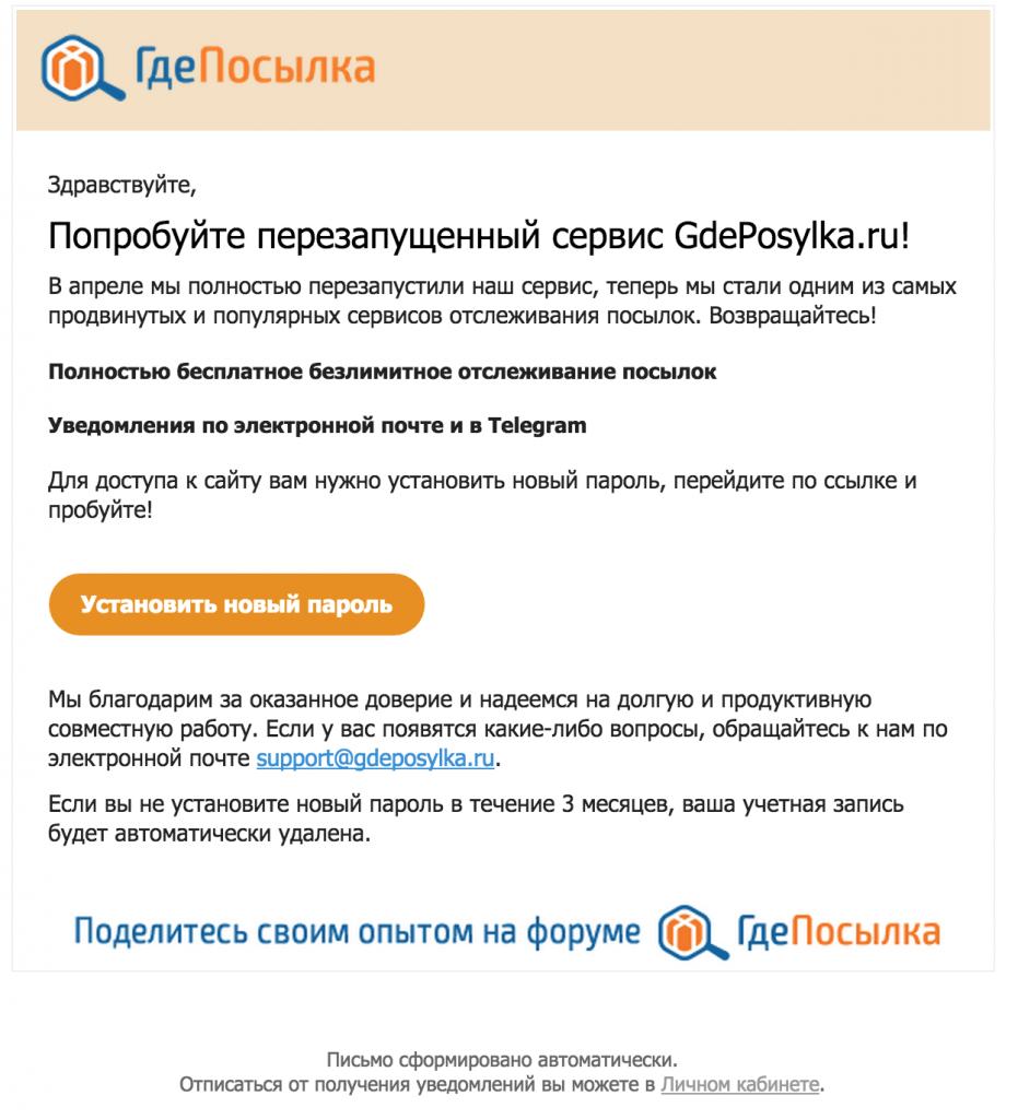 """Письмо от """"ГдеПосылка"""""""